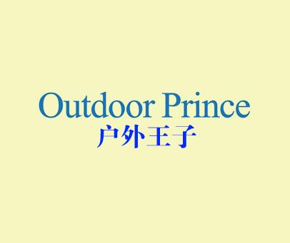 户外王子-OUTDOORPRINCE