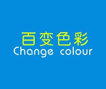 百变色彩-CHANGECOLOUR