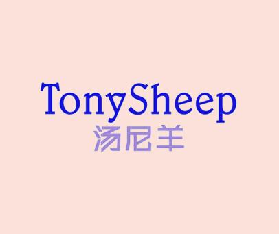 汤尼羊-TONYSHEEP