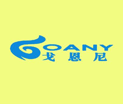 戈恩尼-GOANY