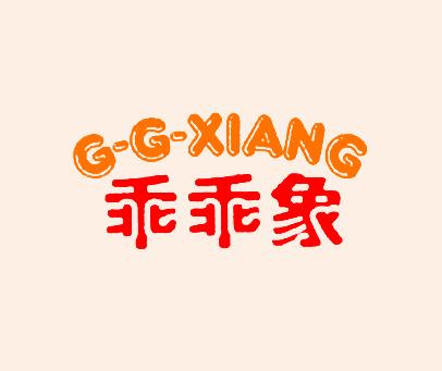 乖乖象-GGXIANG