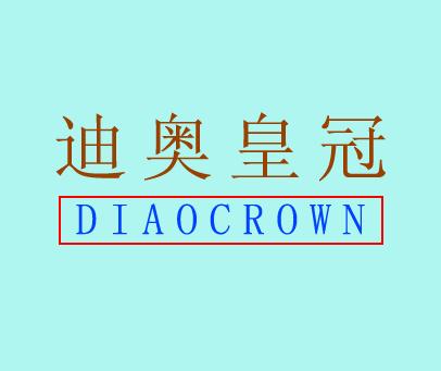 迪奥皇冠-DIAOCROWN