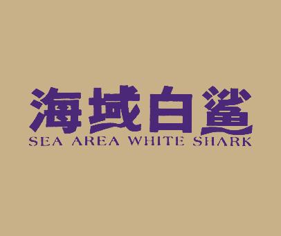 海域白鲨-SEAAREAWHITESHARK