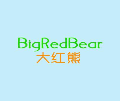 大红熊-BIGREDBEAR