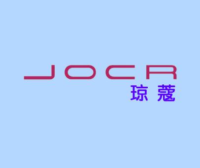 琼蔻-JOCR