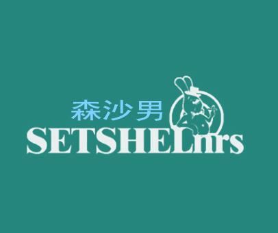 森沙男-SETSHELNRS