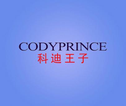 科迪王子-CODYPRINCE