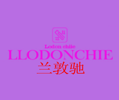 兰敦驰-LODONCHIIELLODONCHIE