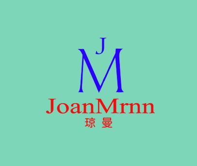 琼曼-JOANMRNNJM