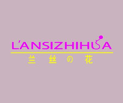 兰丝花-LANSIZHIHUA