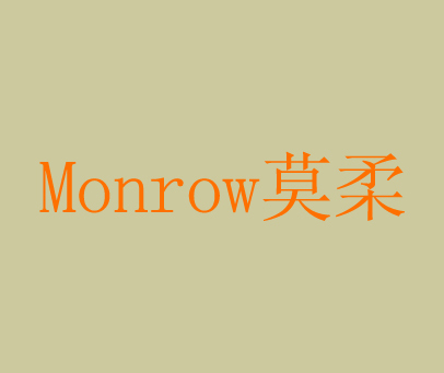 莫柔-MONROW