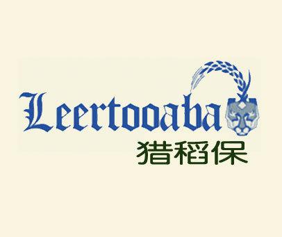 猎稻保-LEERTOOABA