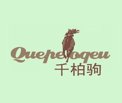 千柏驹-QUEPEOQEU