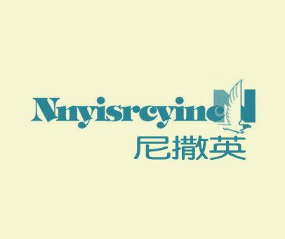 尼撒英-NNYISRCYINC