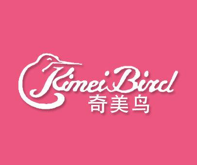 奇美鸟-KIMEIBIRD