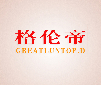 格伦帝-GREATLUNTOPD