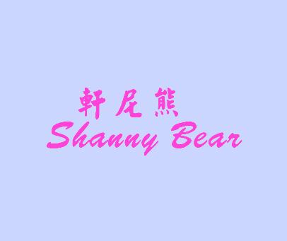 轩尼熊-SHANNYBEAR