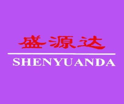 盛源达-SHENYUANDA