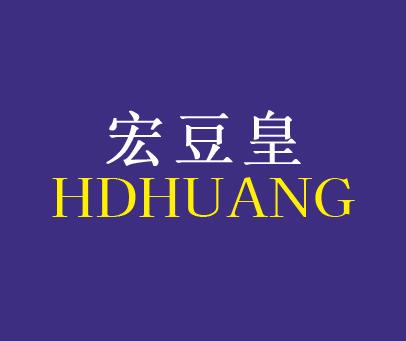 宏豆皇-HDHUANG