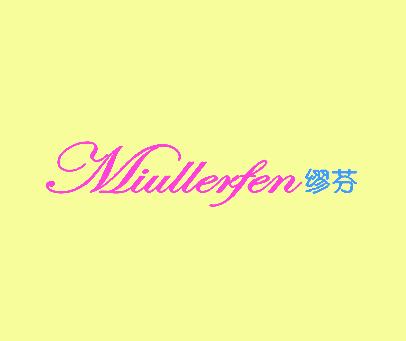 缪芬-MIULLERFEN