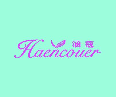 涵蔻-HAENCOUER