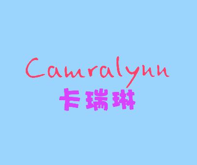 卡瑞琳-CAMRALYNN