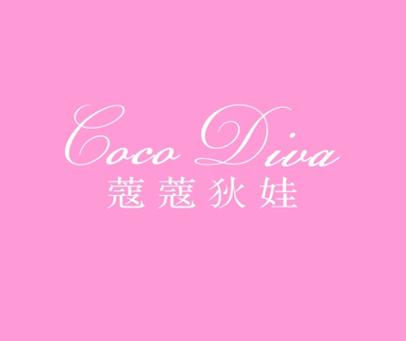 蔻蔻狄娃-COCO-DIVA