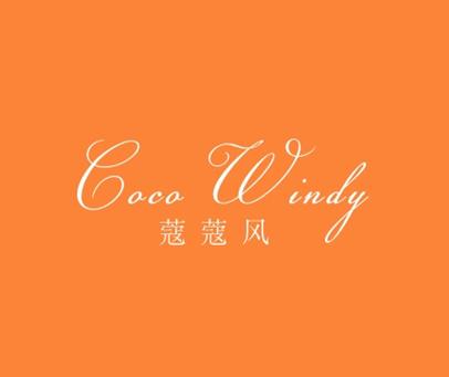 蔻蔻风-COCOWINDY