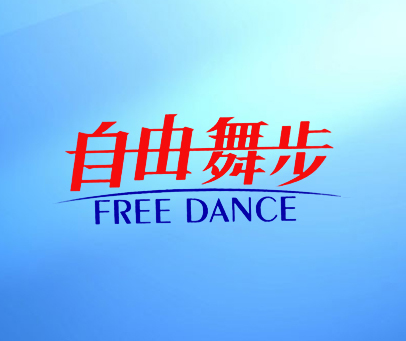 自由舞步-FREE DANCE