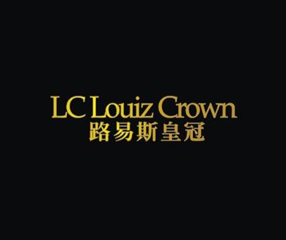 路易斯皇冠-LCLOUIZCROWN