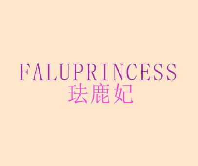 珐鹿妃-FALUPRINCESS