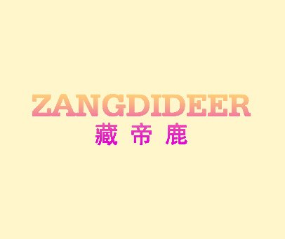 藏帝鹿-ZANGDIDEER
