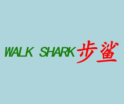 步鲨-WALKSHARK
