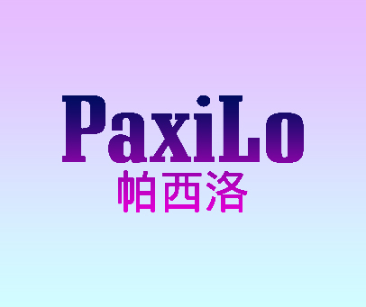 帕西洛-PAXILO