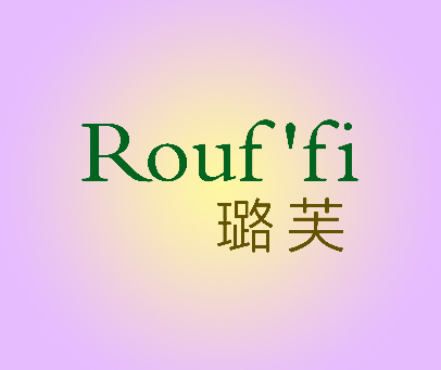 璐芙-ROUFFI