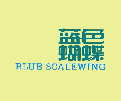 蓝色蝴蝶-BLUESCALEWING