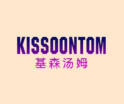基森汤姆-KISSOONTOM