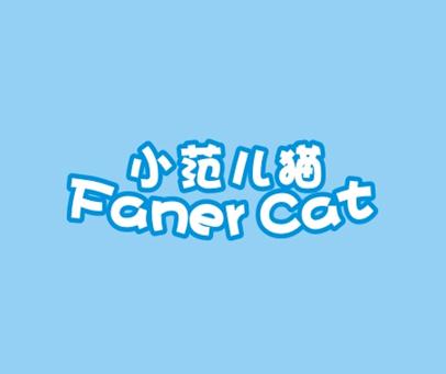 小范儿猫-FANERCAT
