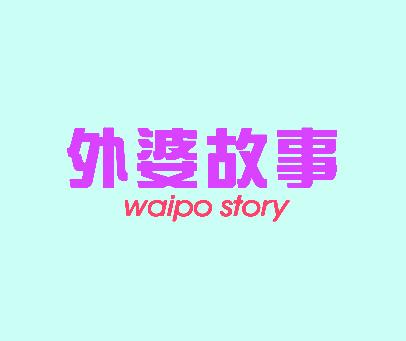 外婆故事-WAIPOSTORY