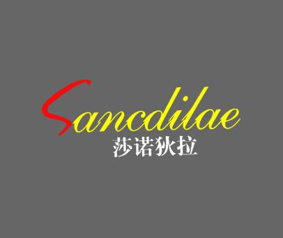 莎诺狄拉-SANCDILAE
