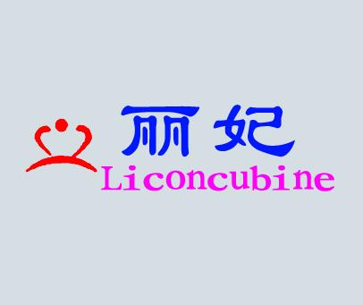 丽妃-LICONCUBINE