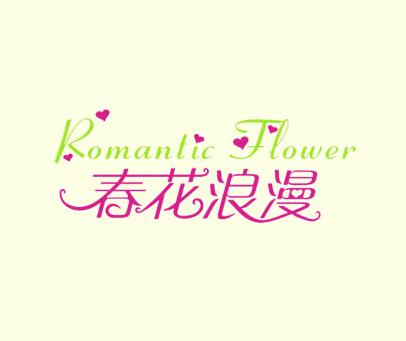 春花浪漫-ROMANTICFLOWER