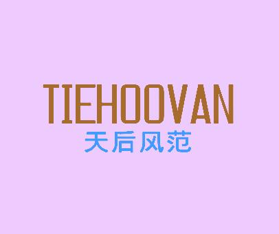 天后风范-TIEHOOVAN