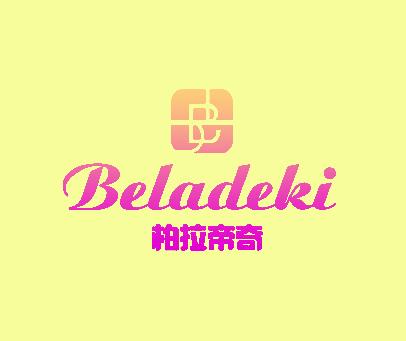 柏拉帝奇-BELADEKI
