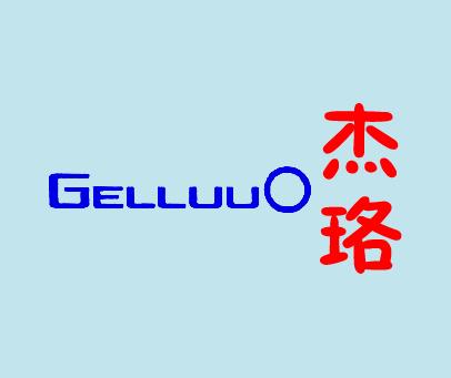 杰珞-GELLUUO
