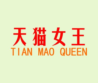 天猫女王-TIANMAOQUEEN
