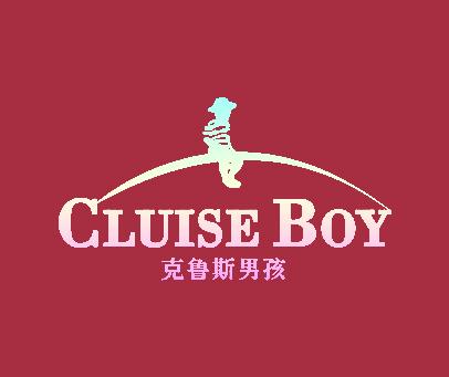 克鲁斯男孩-CLUISEBOY