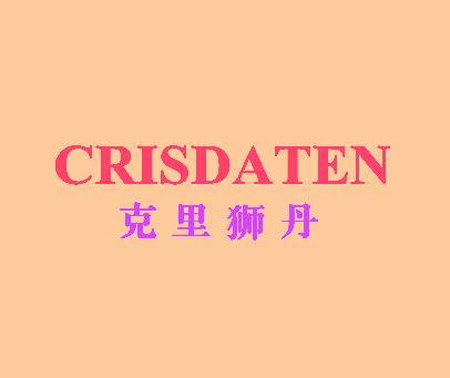 克里狮丹-CRISDATEN