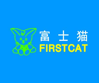 富士猫-FIRST CAT