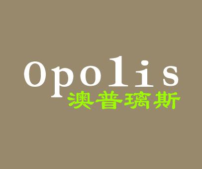 澳普璃斯-OPOLIS